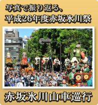 写真で振り返る、平成26年度赤坂氷川祭 赤坂氷川山車巡行