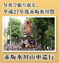 写真で振り返る、平成27年度赤坂氷川祭 赤坂氷川山車巡行