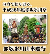 写真で振り返る、平成28年度赤坂氷川祭 赤坂氷川山車巡行