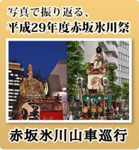 写真で振り返る、平成29年度赤坂氷川祭 赤坂氷川山車巡行