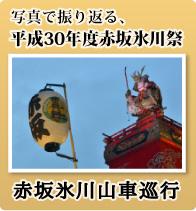写真で振り返る、平成30年度赤坂氷川祭 赤坂氷川山車巡行
