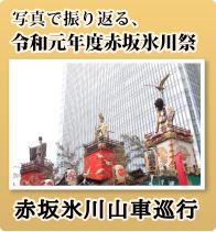 写真で振り返る、令和元年度赤坂氷川祭 赤坂氷川山車巡行